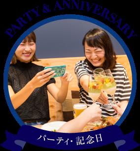 パーティー・記念日